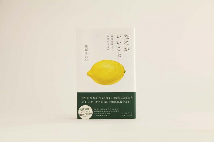book_iikoto