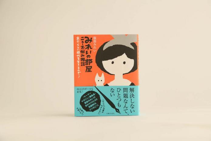 book_mireinoheya