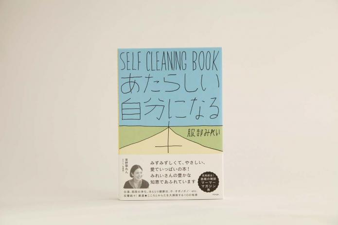 book_selfcleaning