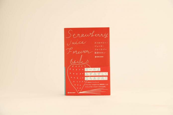 book_strawberry