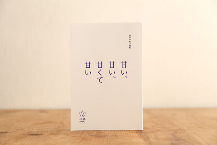 book_sweet