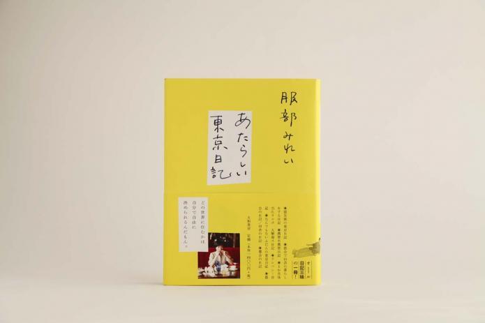 book_tokyo