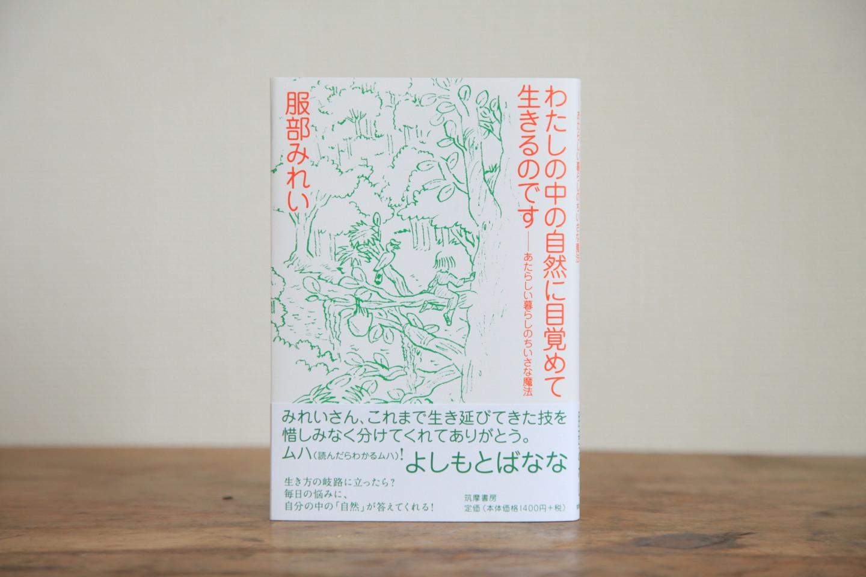 chikuma_book_0001