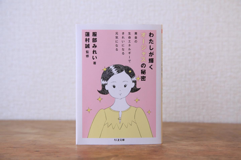 ojyasu_cover_0001